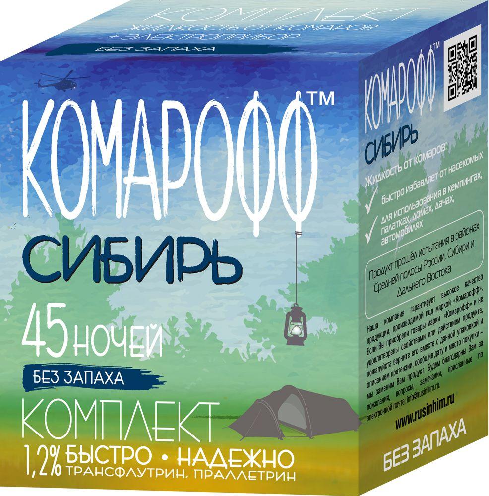 Комплект от насекомых Комарофф Сибирь, 30 млOF01060061Комплект Комарофф Сибирь незаменим для уничтожения комаров и других летающих насекомых (москитов, мошек) в помещении. Специально разработанная рецептура, без запаха, гарантирует безопасность и эффективность использования. Один флакон жидкости обеспечивает надежную защиту от комаров на протяжении 45 ночей даже при открытых окнах! Состав: 0,2% трансфлутрин, 1% праллетрин, растворитель, стабилизатор. Товар сертифицирован.