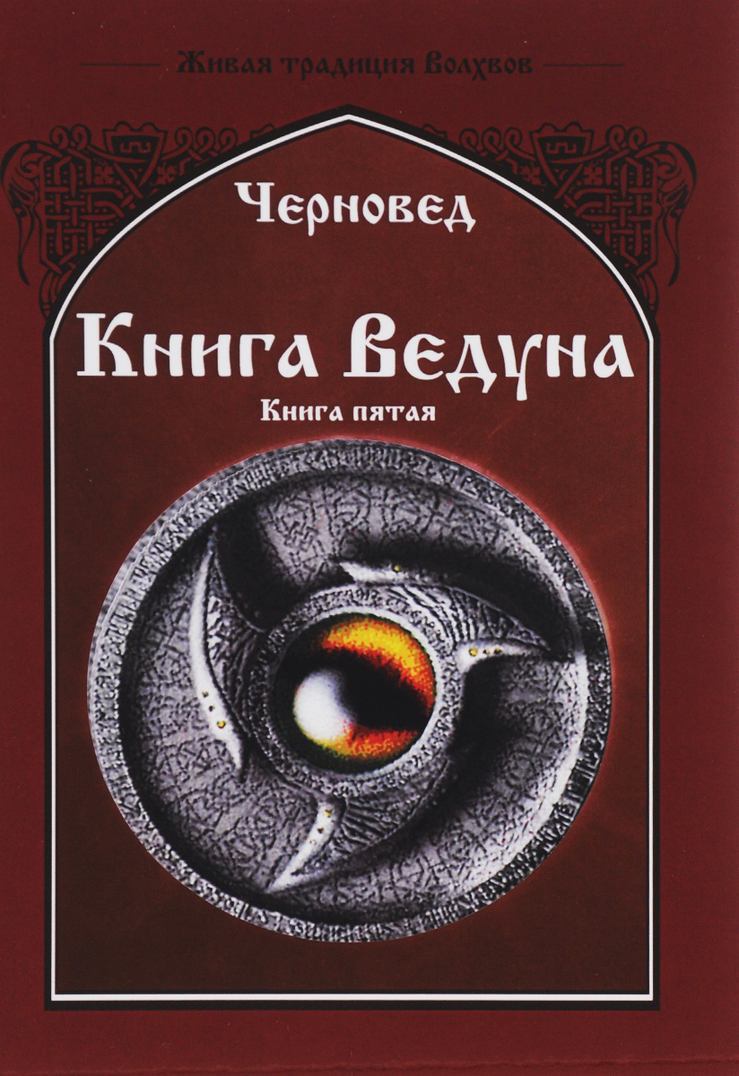 Черновед Книга Ведуна. Демонология. Книга 5 книга ведуна волховникъ 1 книга 7