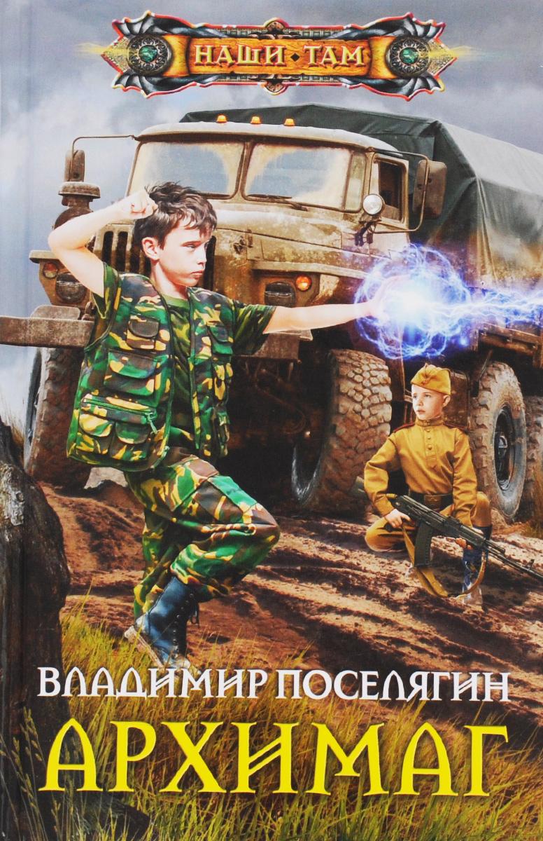 Владимир Поселягин Архимаг
