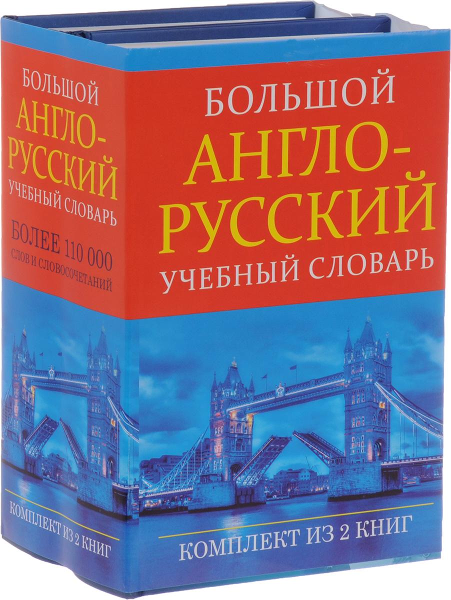 Большой англо-русский учебный словарь Collins Cobuild. В 2 томах (комплект) phil collins singles 4 lp