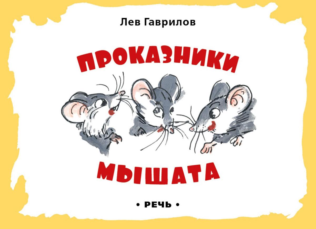 Лев Гаврилов Проказники мышата