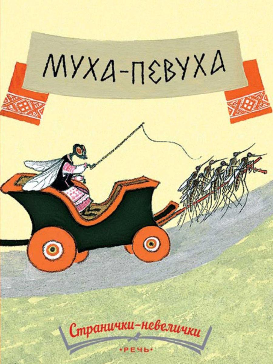 Муха-Певуха