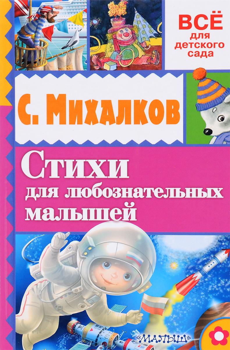 С. Михалков С. Михалков. Стихи для любознательных малышей жили были зайки стихи для малышей