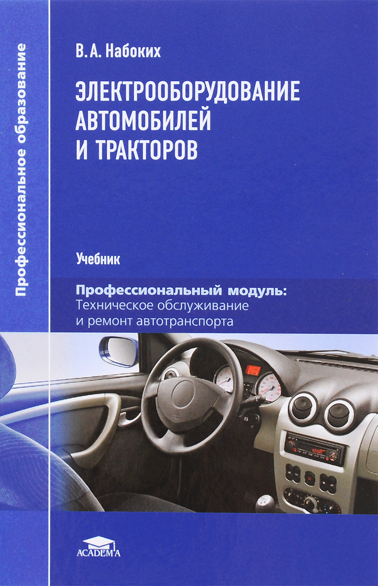 В. А. Набоких Электрооборудование автомобилей и тракторов. Учебник