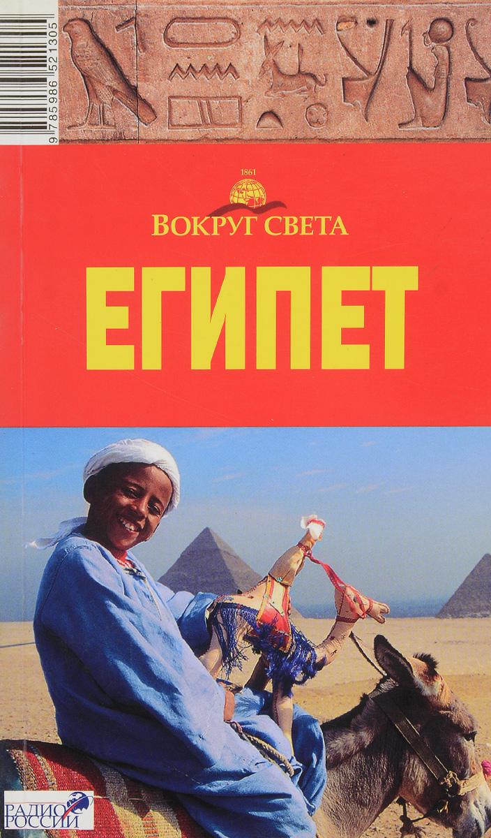 В. В. Беляков Египет. Путеводитель египет путеводитель выпуск 328