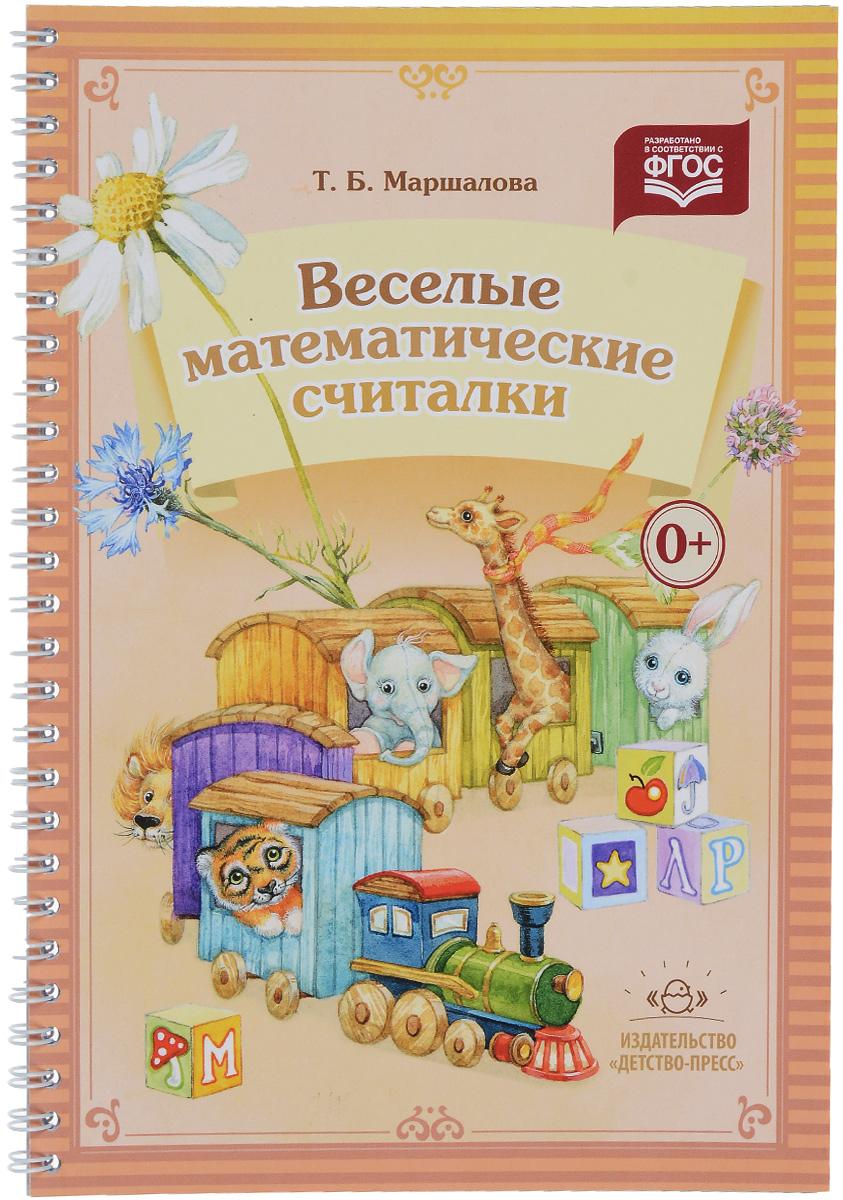 Т. Б. Маршалова Веселые математические считалки деркач т б веселые друзья рисуем пальчиками 3–4 года пособие для детей
