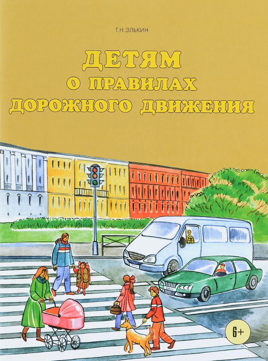 Г. Н. Элькин Детям о правилах дорожного движения плакаты и макеты по правилам дорожного движения где купить в спб