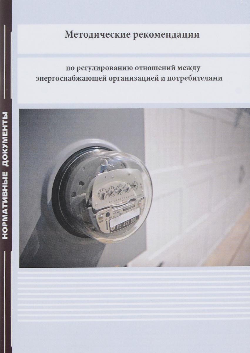 Методические рекомендации по регулированию отношений между энергоснабжающей организацией и потребителями организация отношений между большой и малой энергетикой