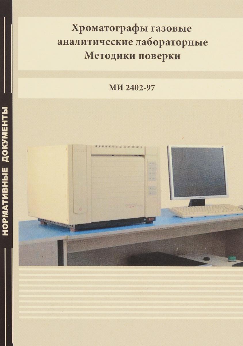 Хроматографы газовые аналитические лабораторные. Методики поверки