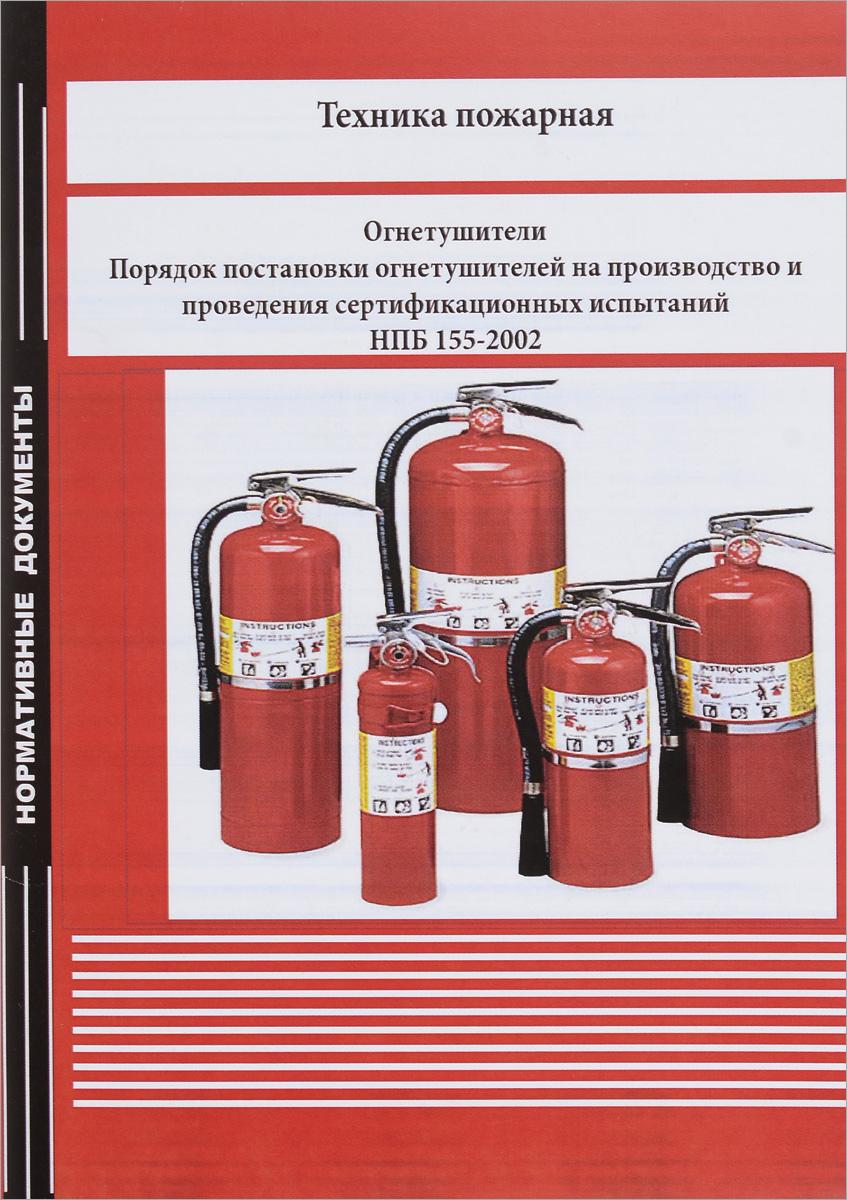 Техника пожарная. Огнетушители. Порядок постановки огнетушителей на производство и проведения сертификационных испытаний