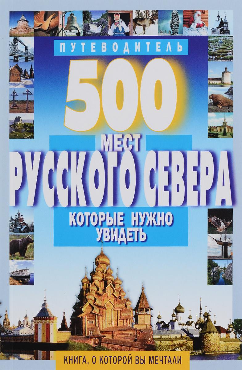 А. В. Хотенов 500 мест Русского Севера, которые нужно увидеть. Путеводитель о в куликова древние лики русского севера