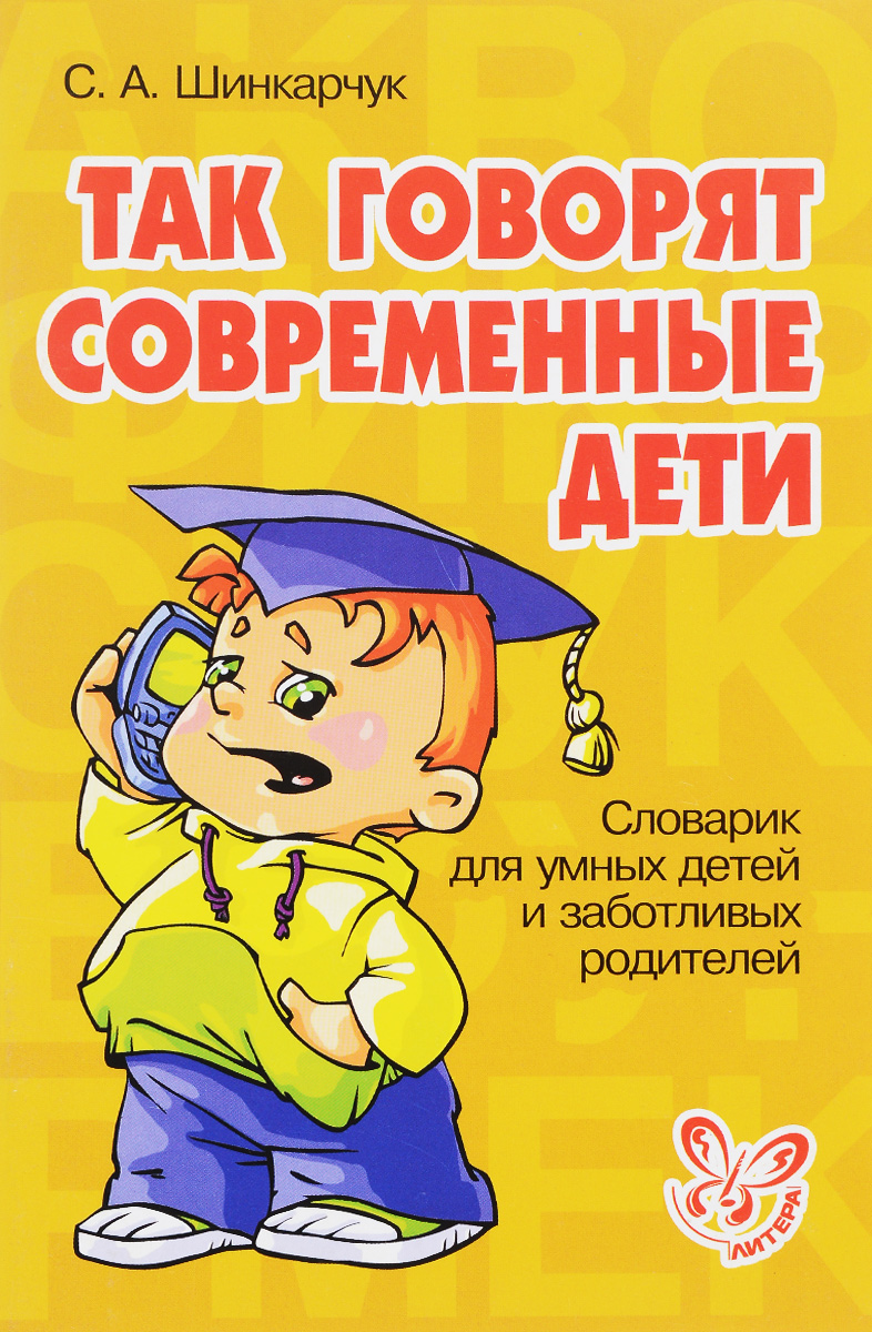 Zakazat.ru: Так говорят современные дети. С. А. Шинкарчук