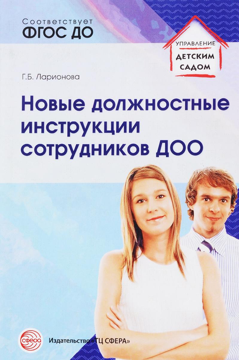 Новые должностные инструкции сотрудников ДОО