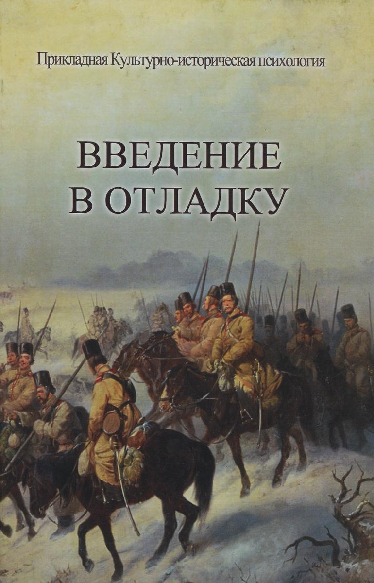А. Шевцов Введение в отладку