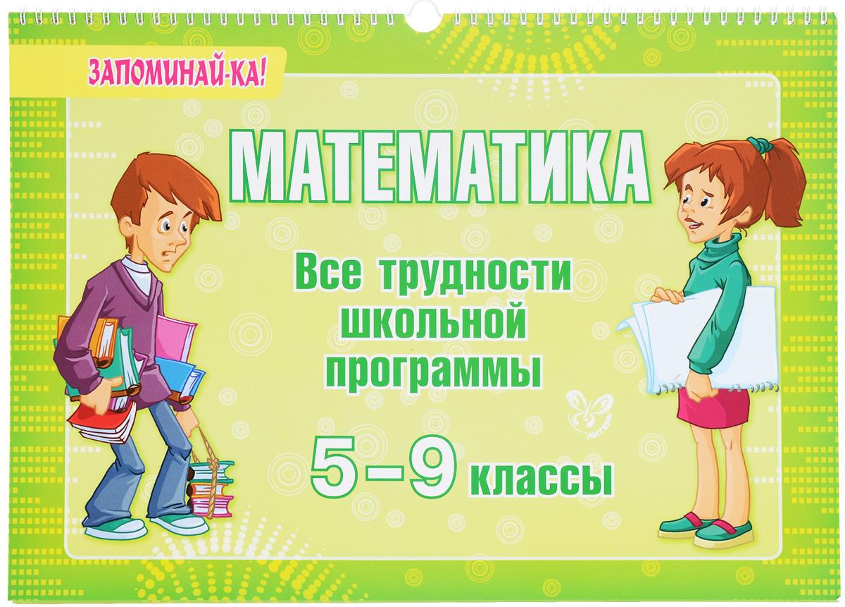 М. Е. Томилина Математика. 5-9 классы. Все трудности школьной программы о в муравина математика 5–9 классы рабочие программы