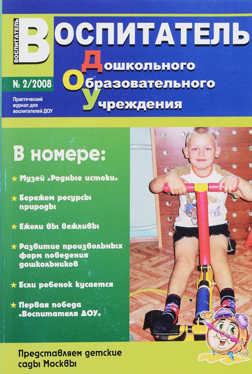 Воспитатель ДОУ, №2, 2008