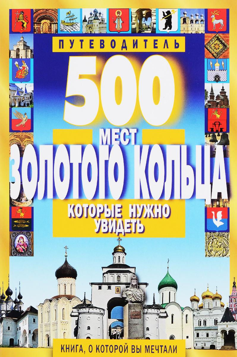 С. Б. Михня 500 мест Золотого кольца, которые нужно увидеть. Путеводитель