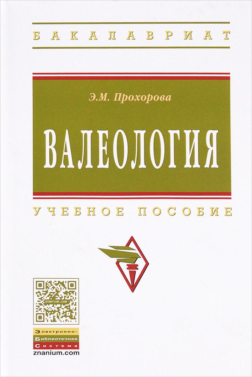 Э. М. Прохорова. Валеология. Учебное пособие