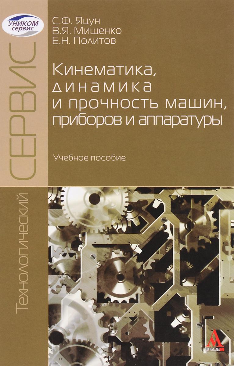 Кинематика, динамика и прочность машин, приборов и аппаратуры. Учебное пособие