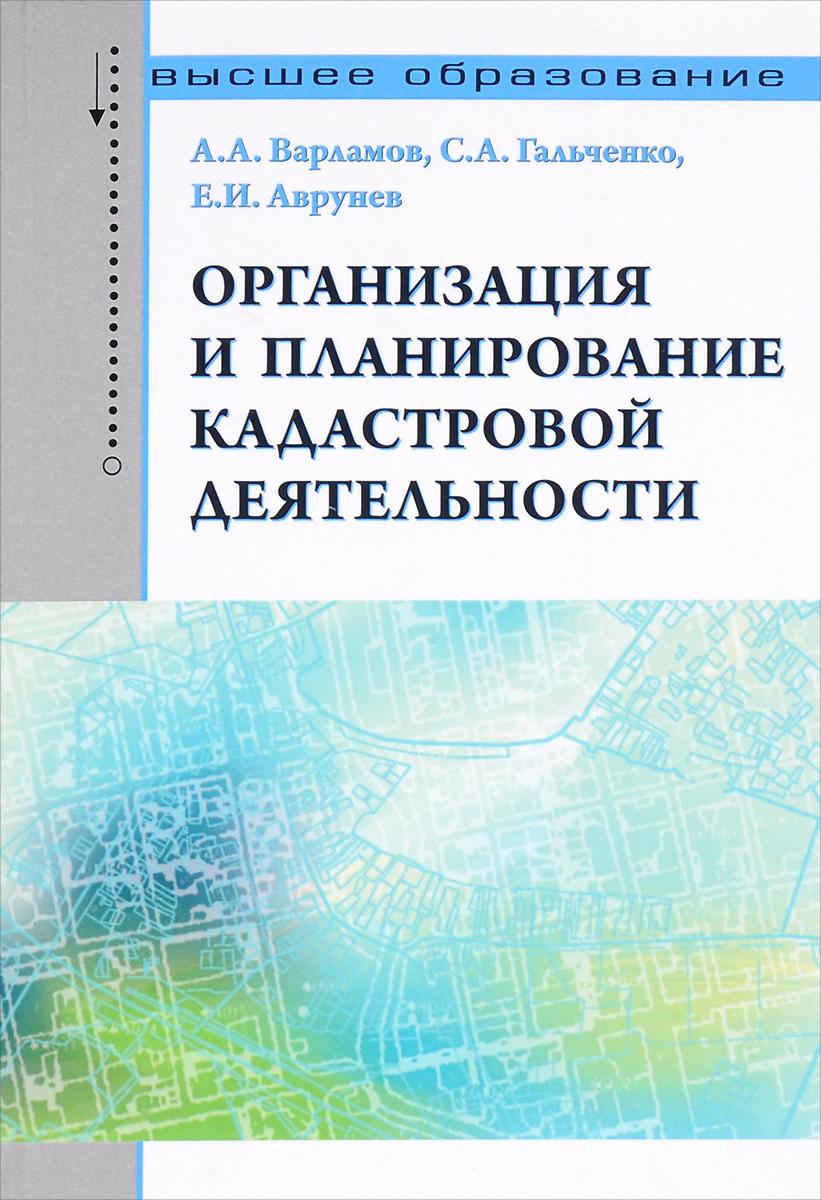 Организация и планирование кадастровой деятельности. Учебник