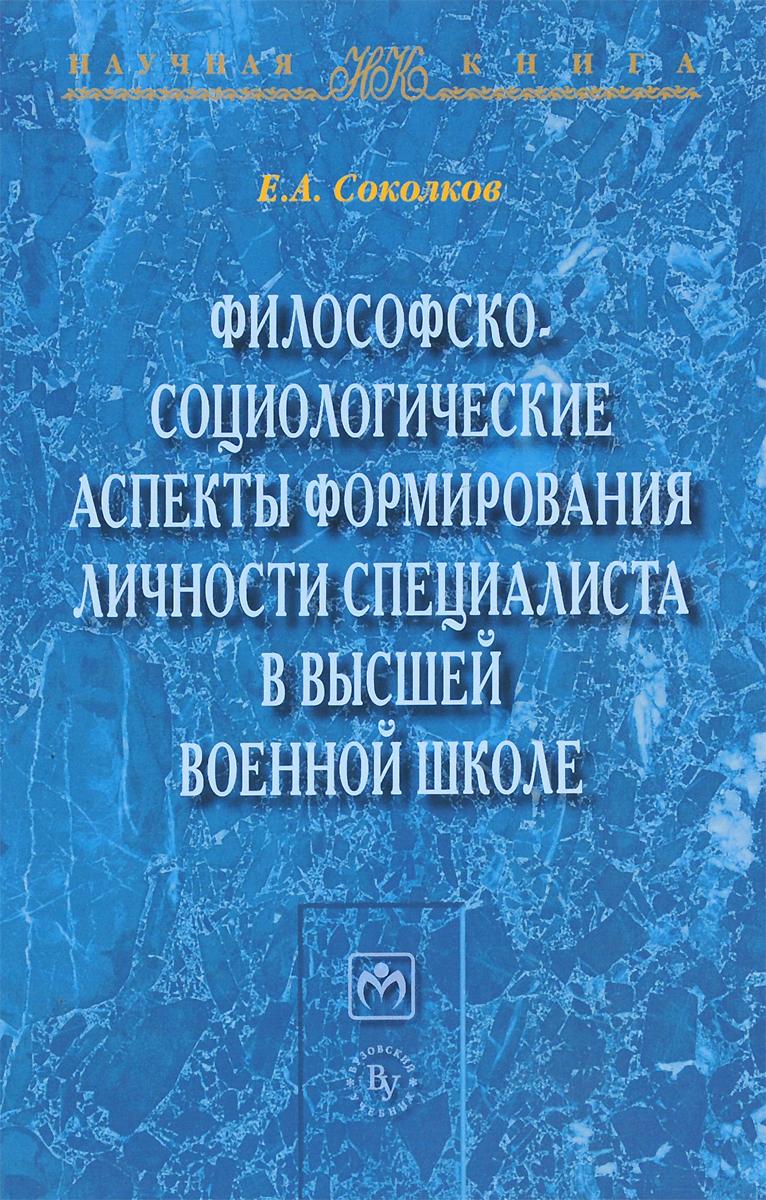 Философско-социологические аспекты формирования личности специалиста в высшей военной школе