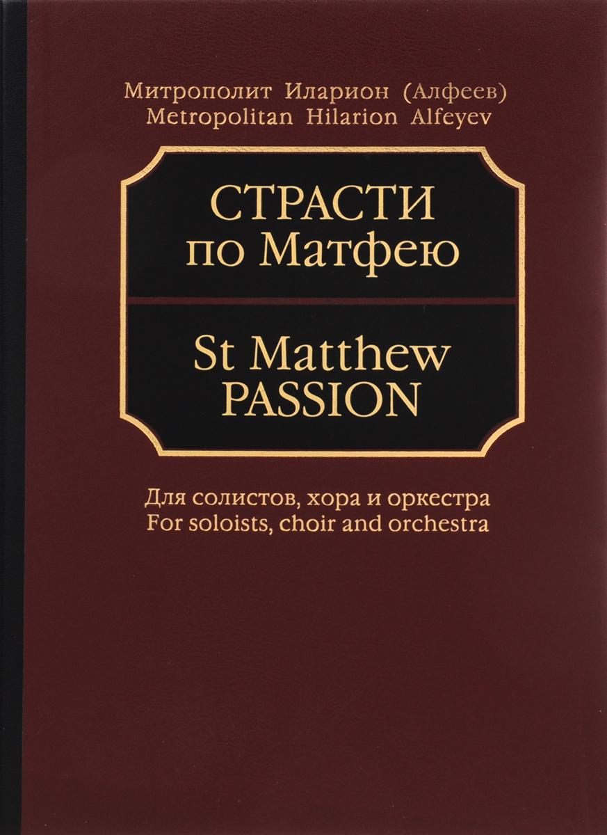 Страсти по Матфею. Для солистов хора и оркестра. Партитура (+ CD). Митрополит Иларион (Алфеев)
