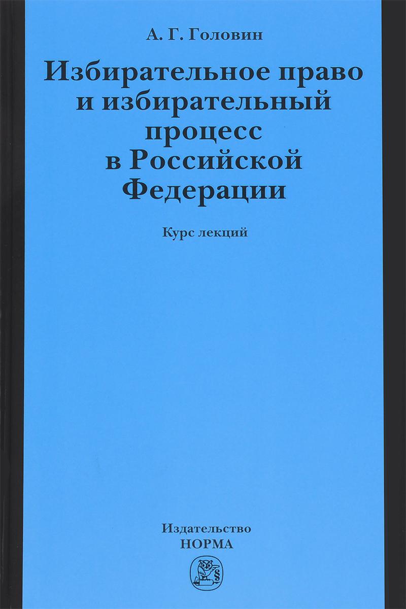 Избирательное право и избирательный процесс в Российской Федерации. Курс лекций