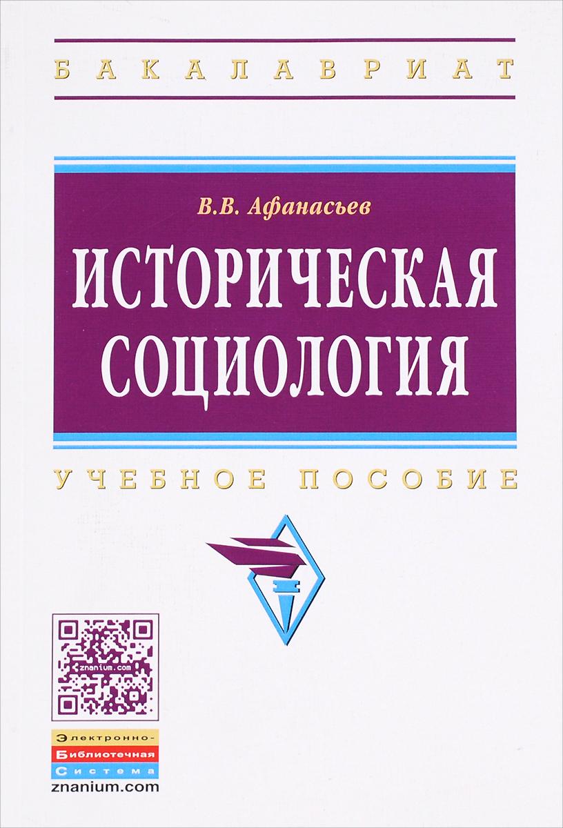 Историческая социология. Учебное пособие