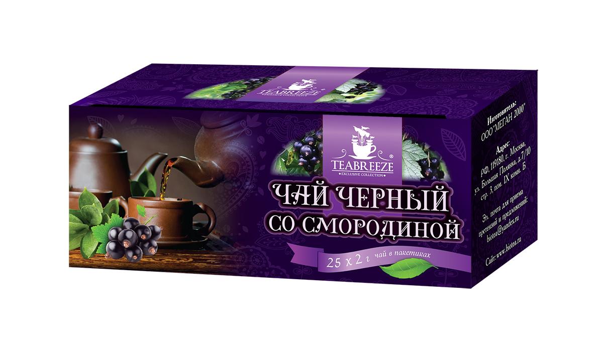 Teabreeze черный байховый чай с листьями смородины в пакетиках, 25 штTB 1002-50Черный индийский чай, смешанный с мелконарезанными листьями смородины, дает яркий настой коньячного цвета и изумительный аромат свежего листа смородины. Прекрасно тонизирует, утоляет жажду и повышает настроение!Всё о чае: сорта, факты, советы по выбору и употреблению. Статья OZON Гид
