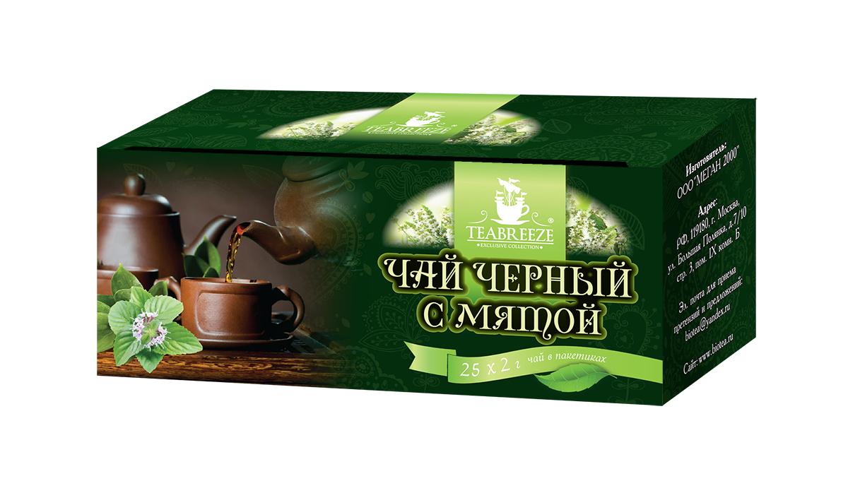 Teabreeze черный байховый чай с мятой в пакетиках, 25 штTB 1003-50Черный индийский чай, смешанный с мелконарезанными листьями мяты, дает яркий настой коньячного цвета и изумительный свежий аромат мяты. Прекрасно тонизирует, утоляет жажду и повышает настроение!