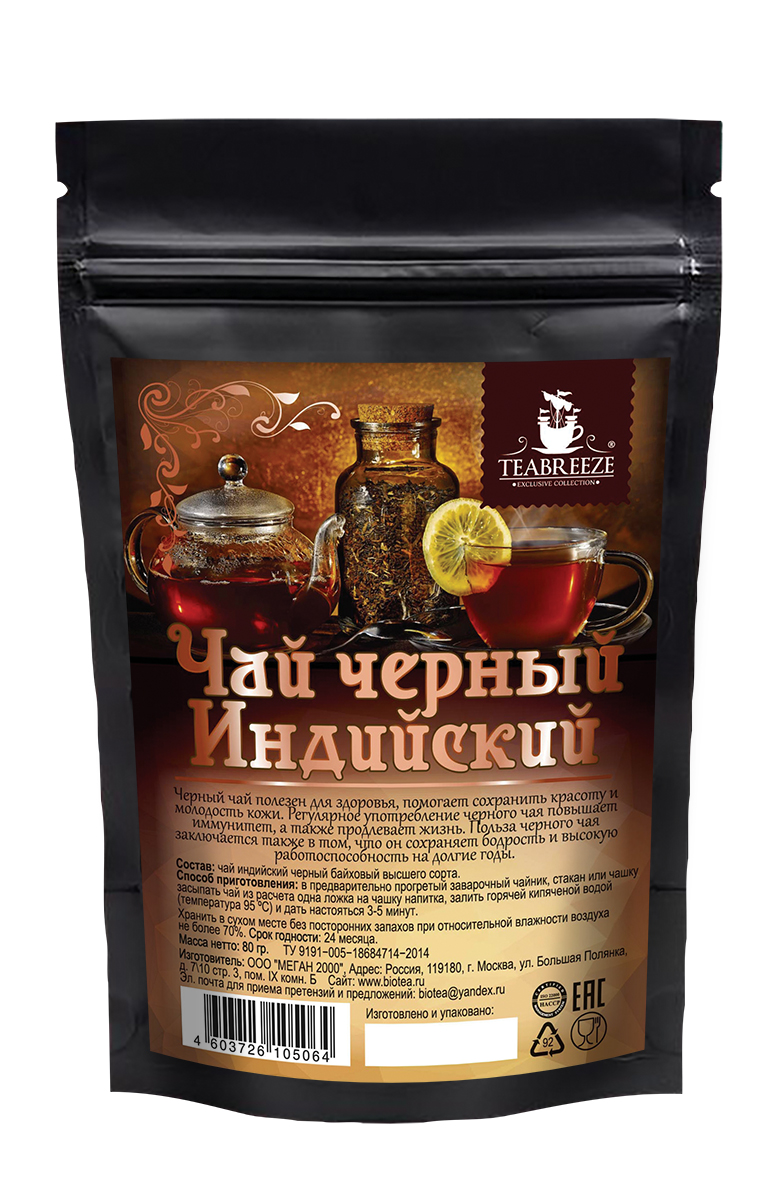 Teabreeze листовой черный индийский чай, 80 г greenfield чай greenfield классик брекфаст листовой черный 100г