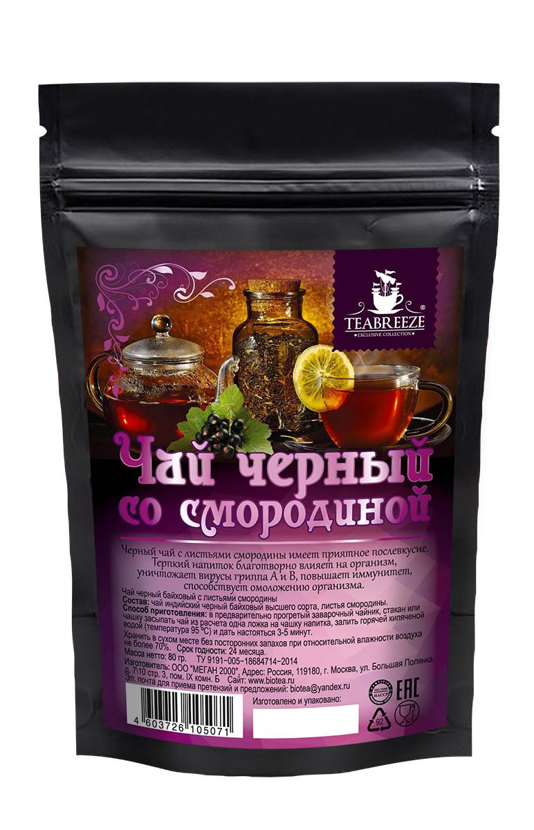 Teabreeze листовой черный байховый чай с листьями смородины, 80 гTB 1102-80Черный чай с листьями смородины Teabreeze имеет приятное послевкусие. Терпкий напиток благотворно влияет на организм, уничтожает вирусы гриппа А и В, повышает иммунитет, способствует омоложению организма.