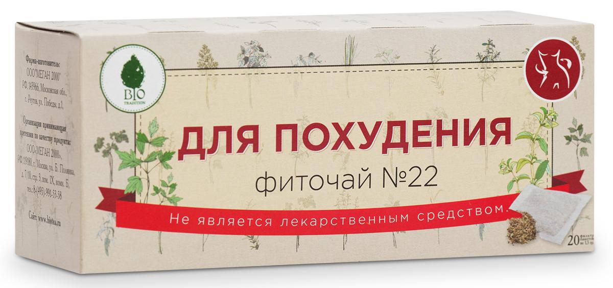 BioTradition Фиточай для похудения в пакетиках, 20 шт