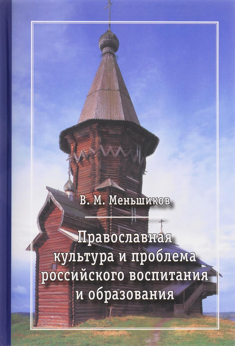 В. М. Меньшиков Православная культура и проблема российского воспитания и образования