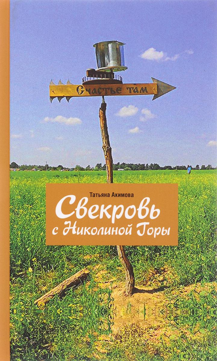 Татьяна Акимова Свекровь с Николиной горы как программировать на с автор дейтель скачать