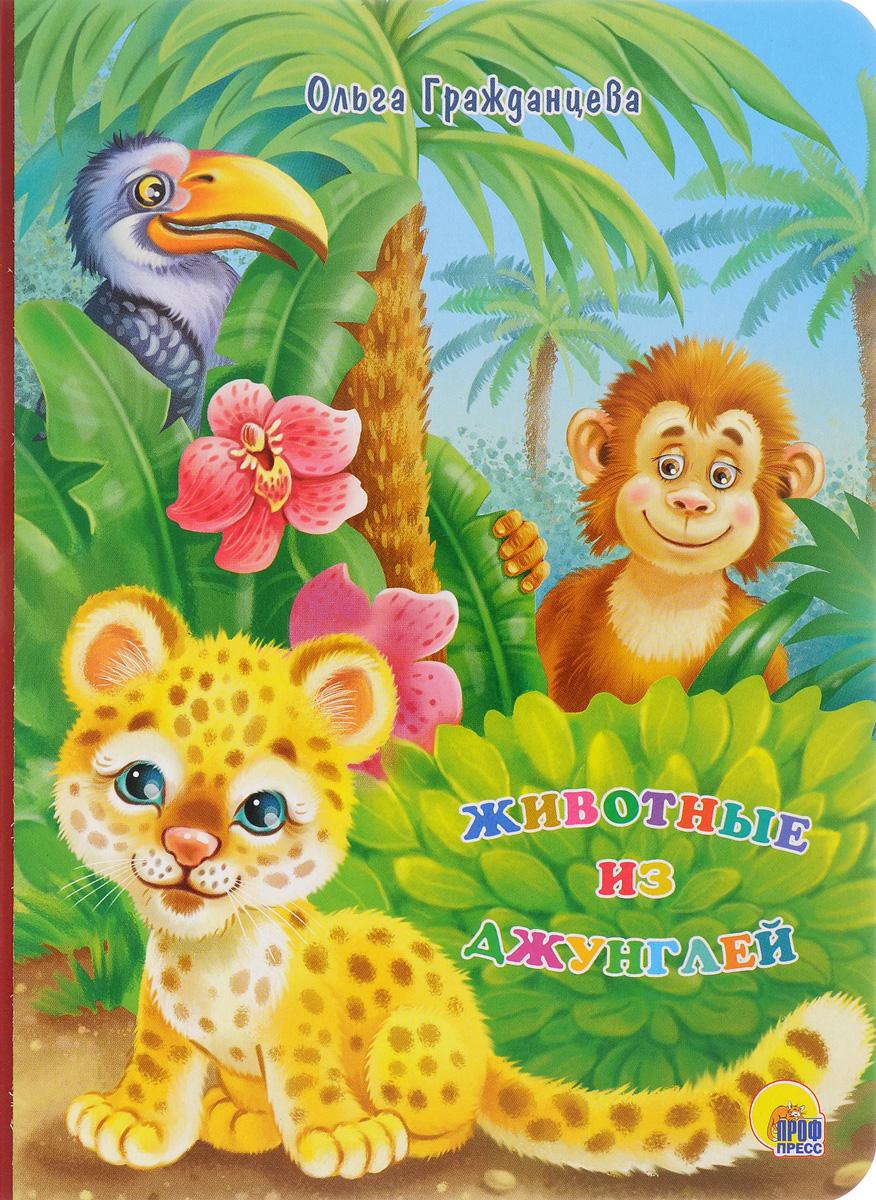 Ольга Гражданцева Животные из джунглей