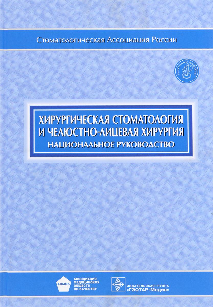 Хирургическая стоматология и челюстно-лицевая хирургия. Национальное руководство (+ CD) стоимость