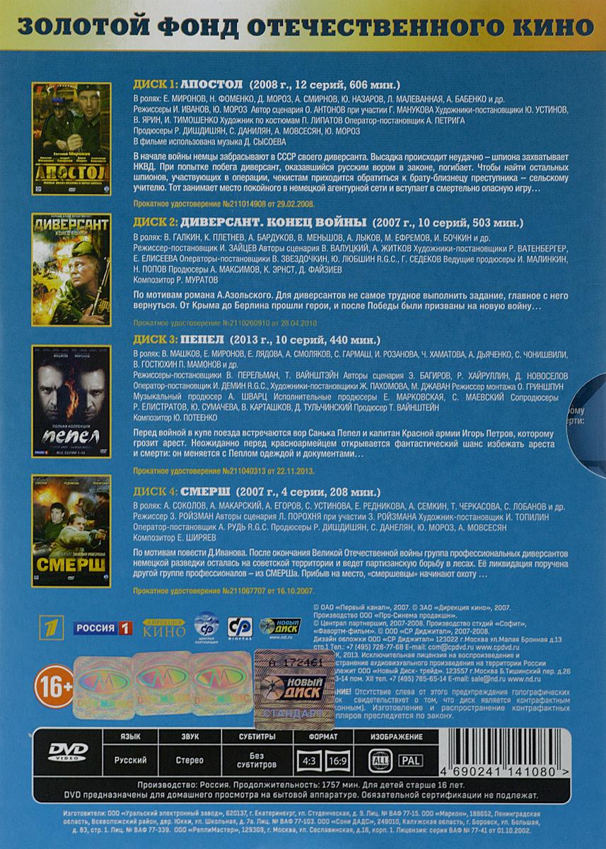 4в1 С. М. Е. Р. Ш. :  Апостол.  01-12 серии / Диверсант:  конец войны.  01-10 серии / Пепел.  01-10 серии / С. М. Е. Р. Ш.  01-04 серии (4 DVD)
