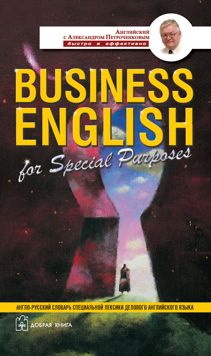 Александр Петроченков Business English for Special Purposes / Англо-русский словарь специальной лексики делового английского языка принт сервер tp link tl ps110p