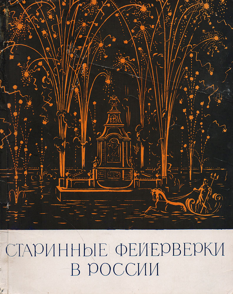 Скачать Старинные фейерверки в России (XVII - первая четверть XVIII века) быстро