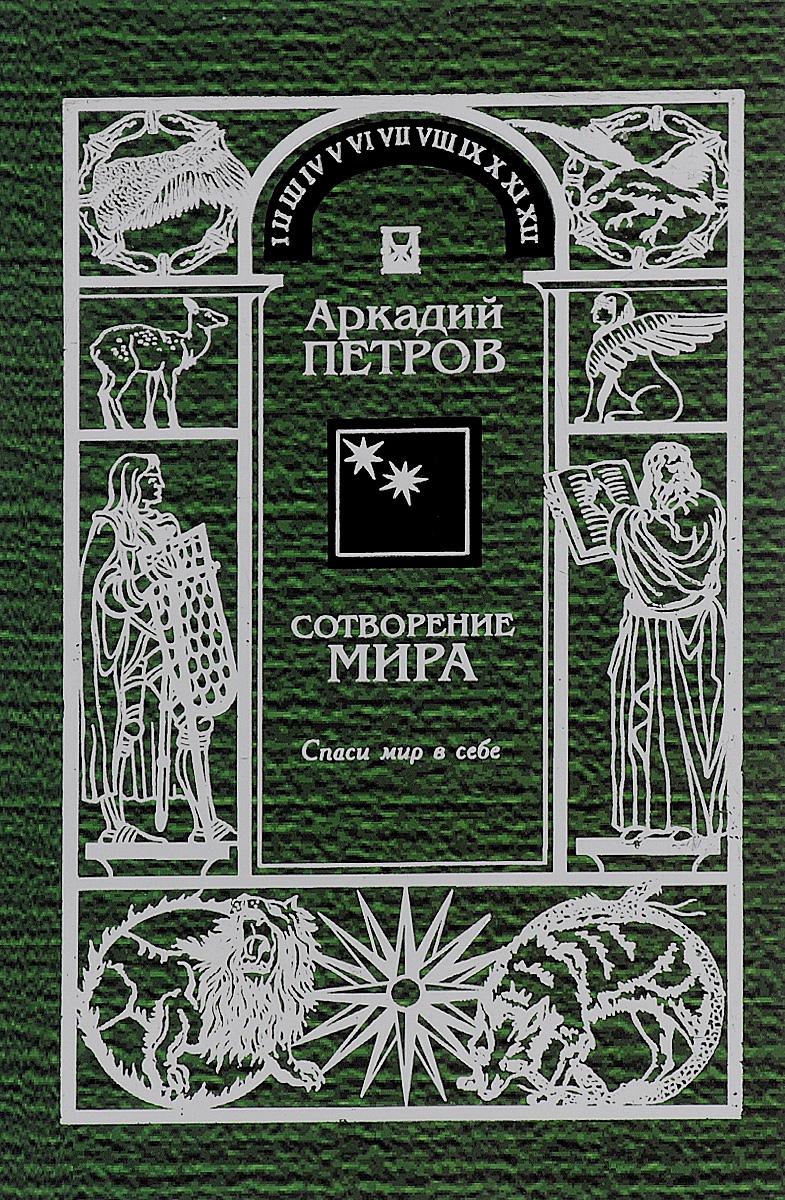 Сотворение мира. Том 2. Спаси мир в себе. Аркадий Петров