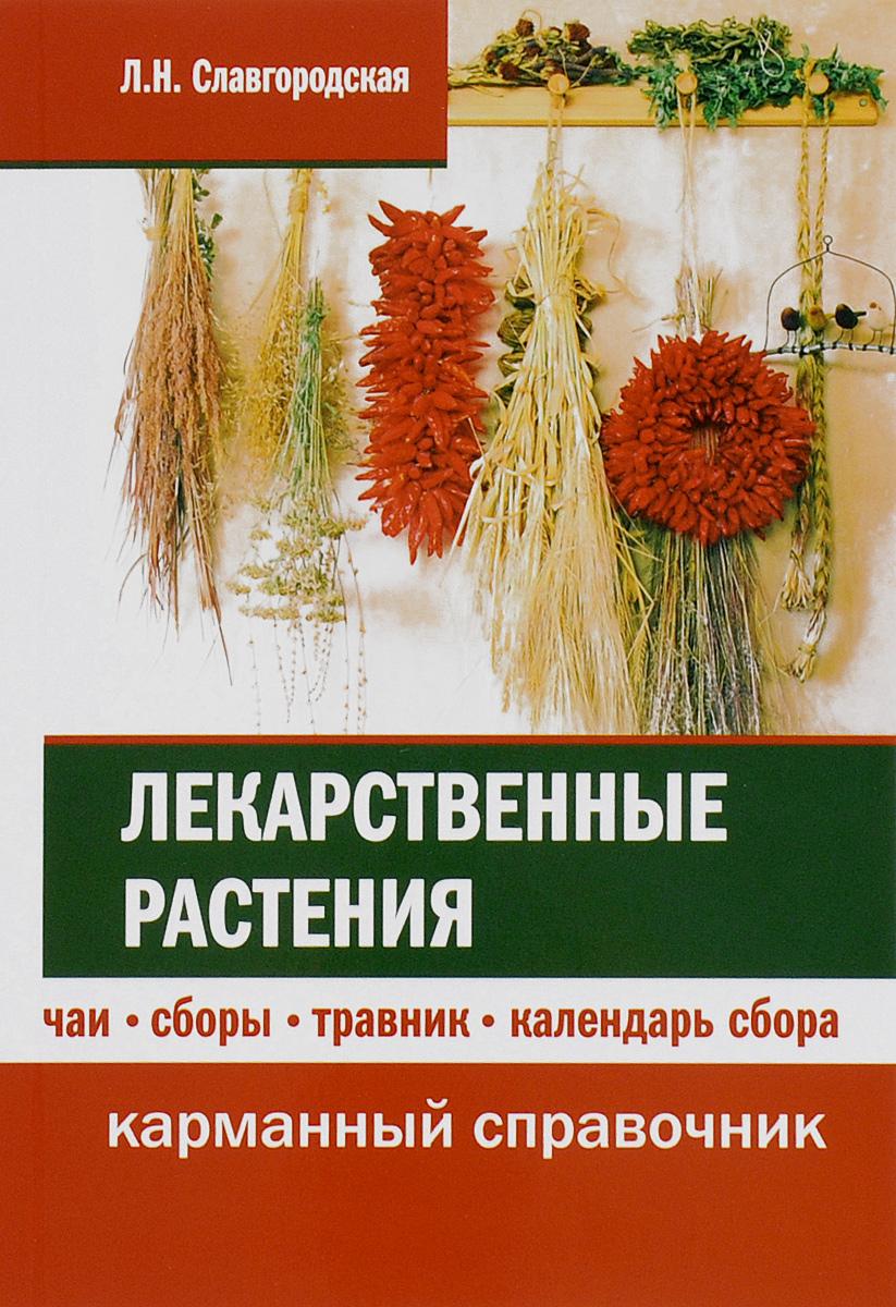 Лекарственные растения. Чаи, сборы, травник, календарь сбора. Л. Н. Славгородская