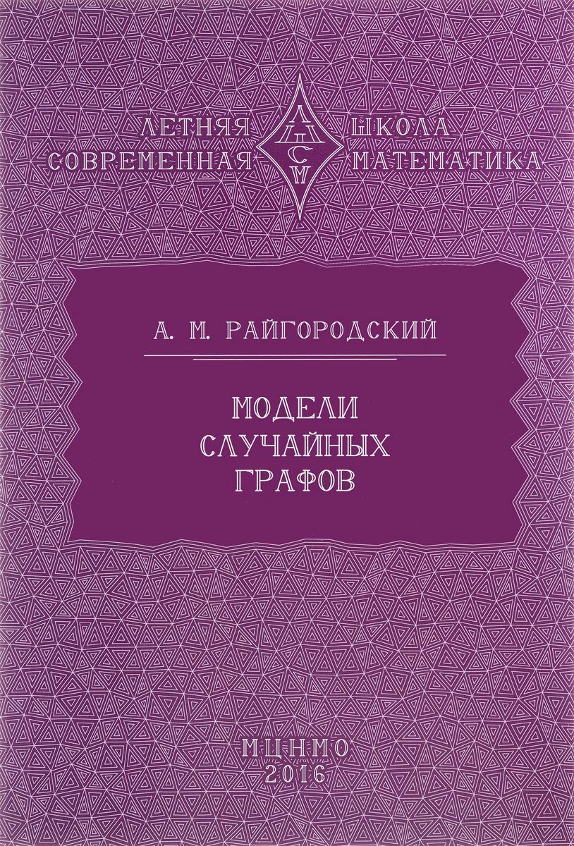 А. М. Райгородский Модели случайных графов айгнер м комбинаторная теория