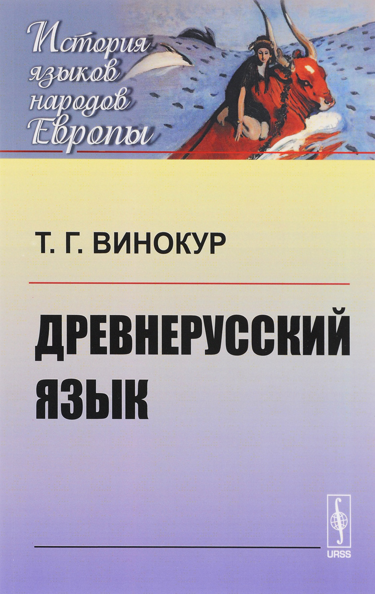 Т. Г. Винокур Древнерусский язык. Учебное пособие