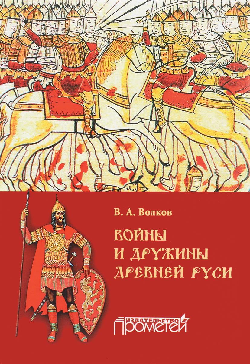 В. А. Волков Войны и дружины древней Руси ISBN: 978-5-9907453-6-0