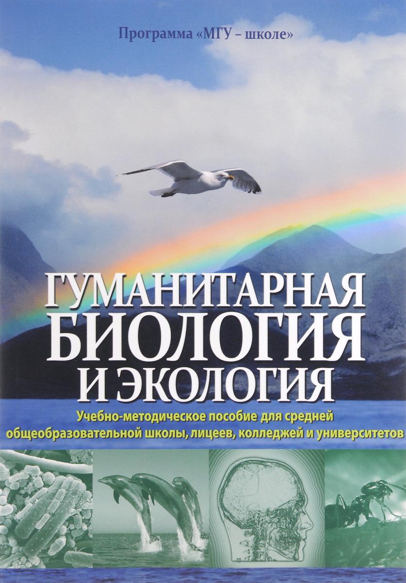 Гуманитарная биология и экология. Учебно-методическое пособие