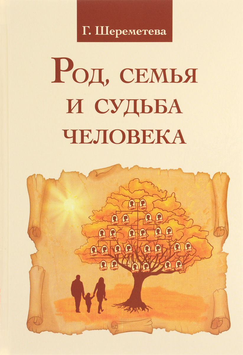Род, семья и судьба человека. Г. Шереметева