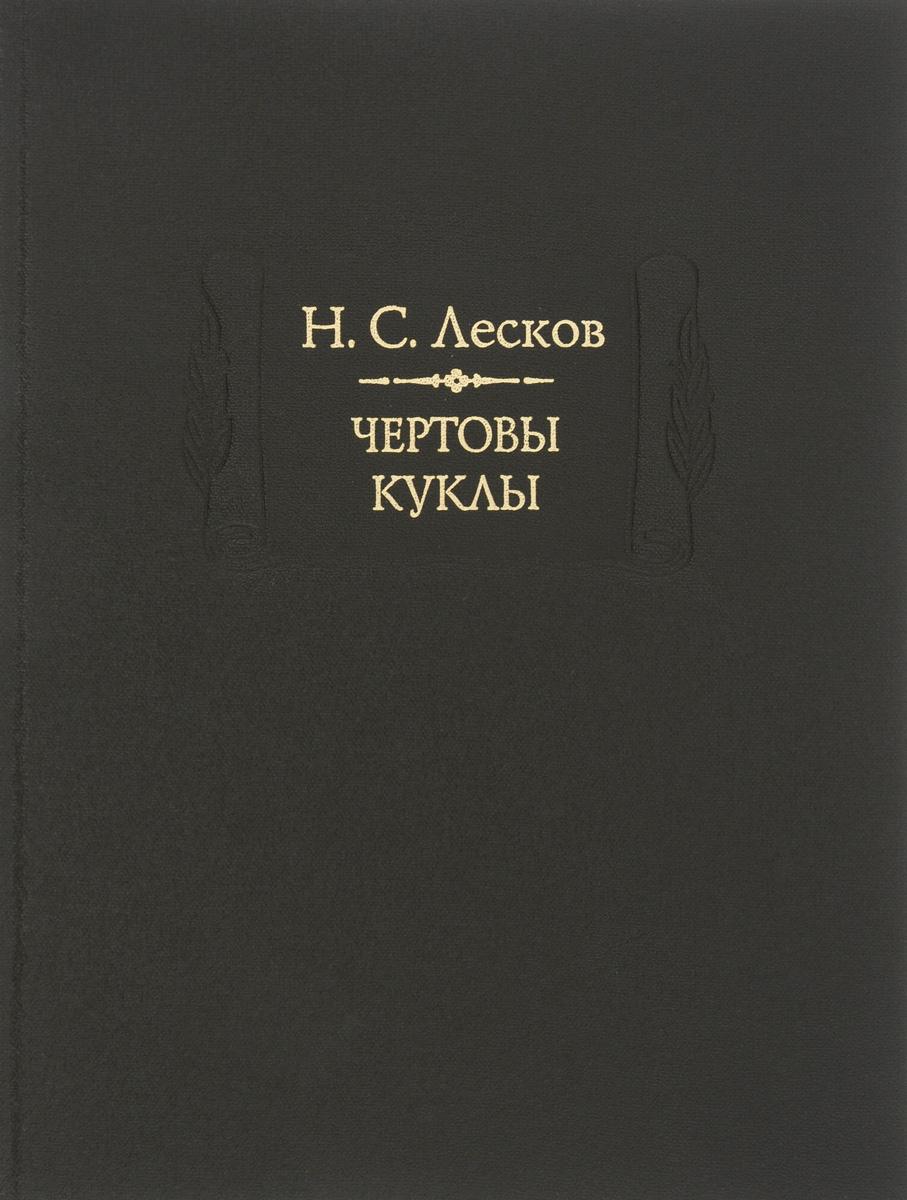 Н. С. Лесков Чертовы куклы