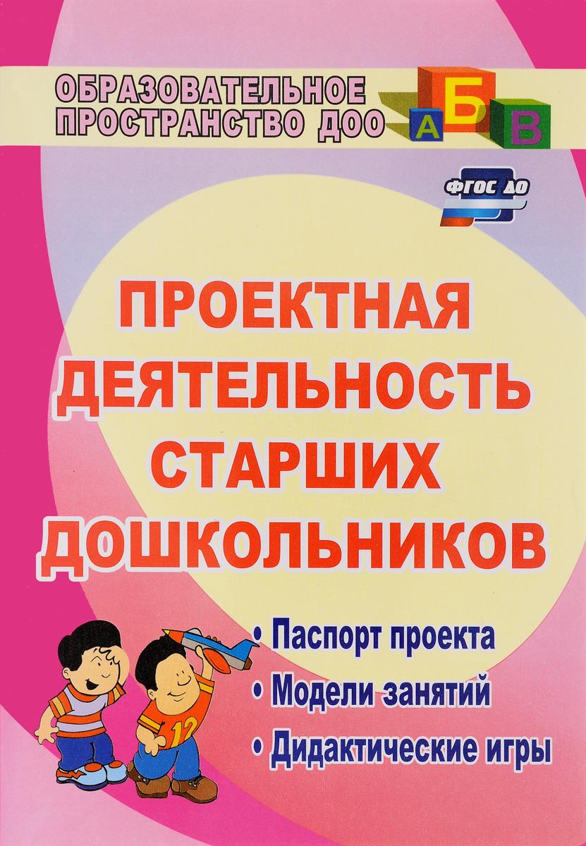 Проектная деятельность старших дошкольников
