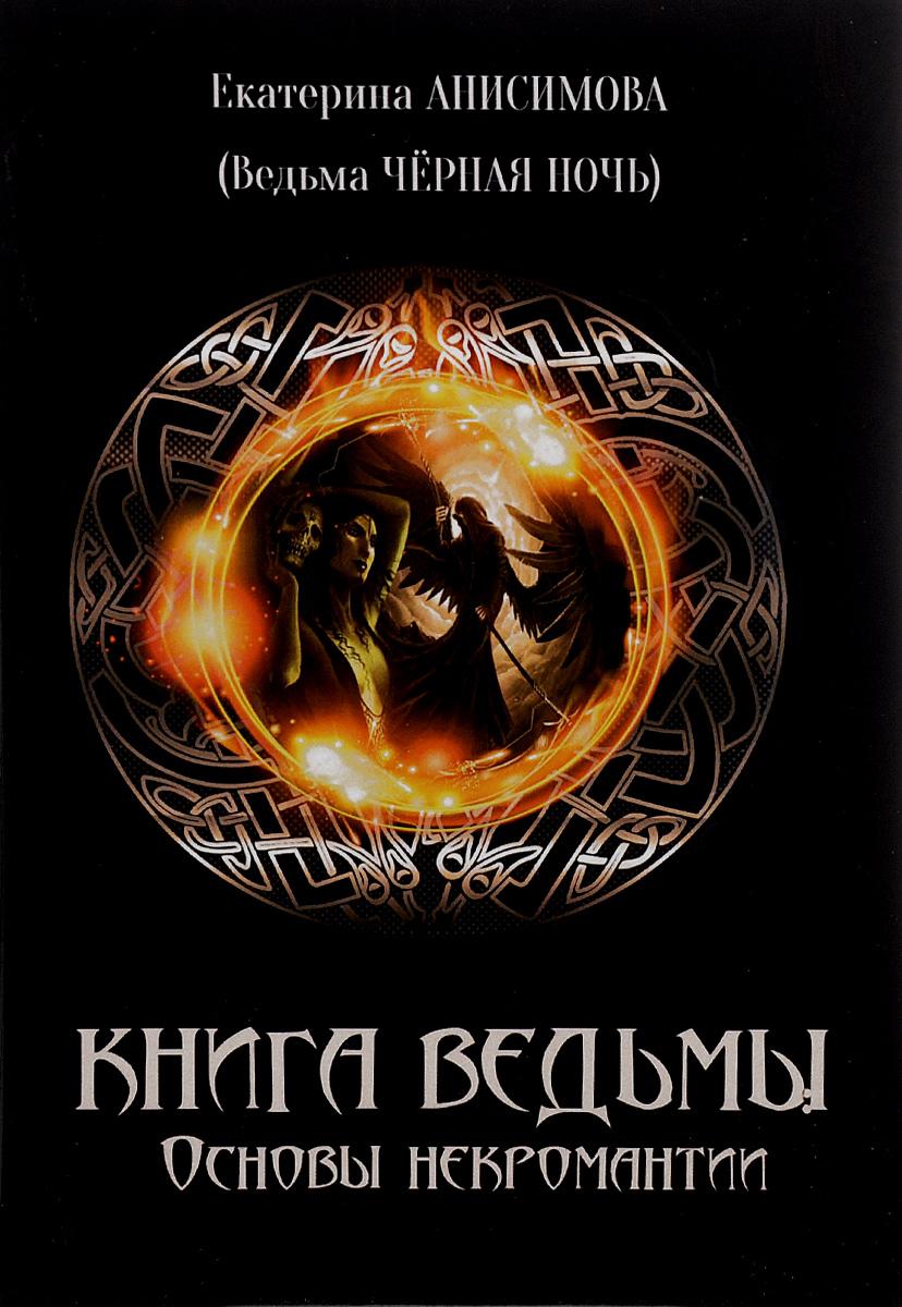 Книга ведьмы. Основы некромантии. Екатерина Анисимова (Ведьма Чёрная ночь)